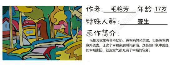 9.10春熙路汶川特殊儿童画作展览义卖