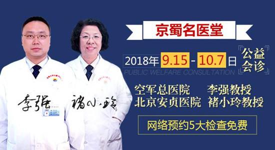 国庆会诊空军总医院北京安贞医院名医会诊