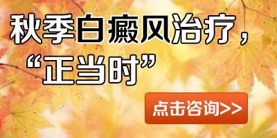 2018年11月戴耕武教授白癜风会诊