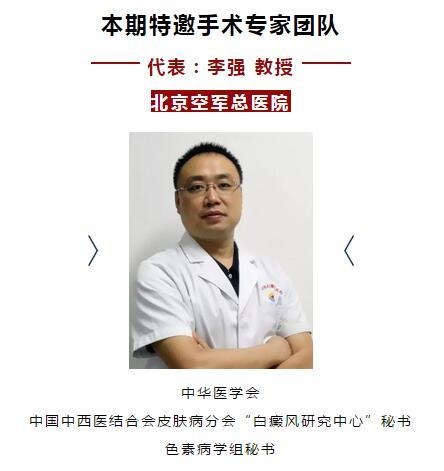 2018年11月李强教授白癜风会诊
