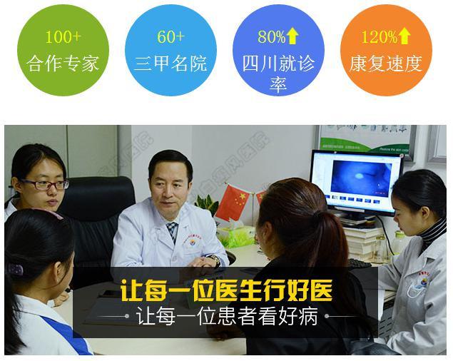 2018京蜀白癜风专家团亲自手术