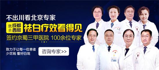 白癜风名医专家团会诊